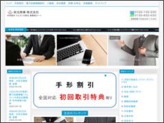 栄光商事株式会社(栄光商事)