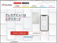株式会社エポスカード(エポスカード)