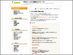 株式会社アミーゴ(アミーゴ)