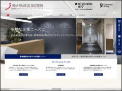株式会社ジャパン・ファイナンシャル・ソリューションズ(ジャパン・ファイナンシャル・ソリューションズ)