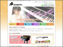 クシダピアノ