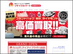 リサイクルマート名古屋みなと店