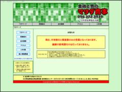 合資会社マツダ商事(マツダ商事)