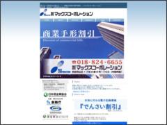 株式会社マックスコーポレーション(マックスコーポレーション)
