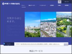 中道リース株式会社(中道リース)