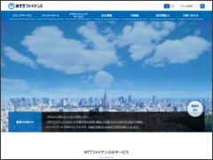 NTTファイナンス株式会社(NTTファイナンス)