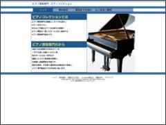 ピアノコレクション