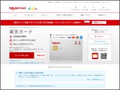 楽天カード株式会社(楽天カード)