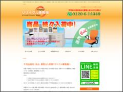 京都リサイクル事務機