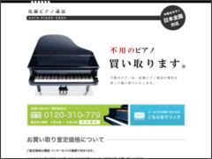 佐藤ピアノ運送