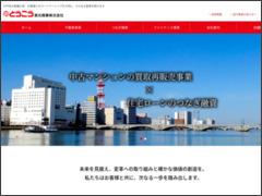 東光商事株式会社(東光商事)