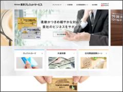 株式会社東京クレジットサービス(東京クレジットサービス)