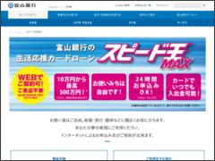 株式会社富山銀行(富山銀行)