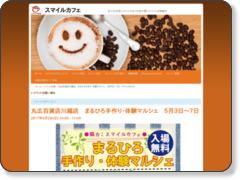 http://smilecafe.net/event/event170503