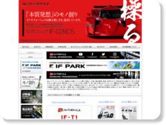 http://www.ikeya-f.co.jp/