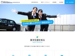 http://www.toyo-kotsu.jp/