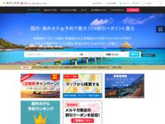 海外ホテル予約専門サイトのアップルワールド