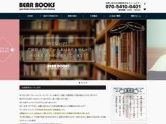 http://bearbooks.jp