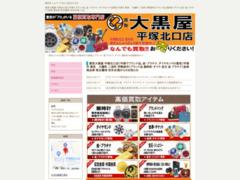 http://daikokuya-hiratsukakitaguchi.on.omisenomikata.jp/