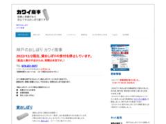 http://kobe-oshibori.com