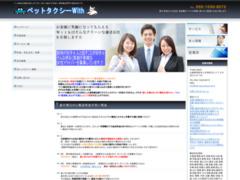 http://pet-taxi.sakura.ne.jp/