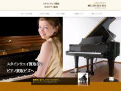 http://piano-kaitori.biz/