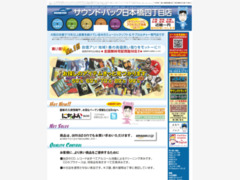 http://soundpak4.sakura.ne.jp