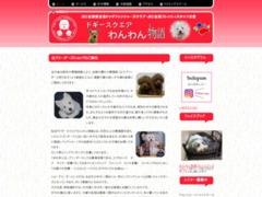 http://wanwan-monogatari.jp/