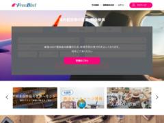 国内格安航空券と国内格安パックツアーのジャパン