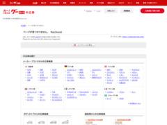 http://www.goo-net.com/cgi-bin/goojp/used/client_n_w.cgi?client_cd=1101137&areacd=19