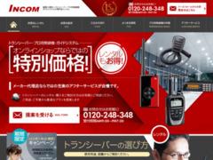 http://www.incom.ne.jp/