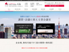 http://www.kaigishitsu.co.jp