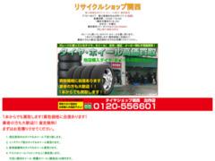 http://www.kaimasu-kansai.com/