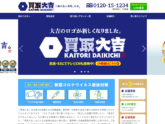 http://www.kaitori-daikichi.jp
