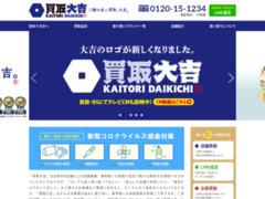 http://www.kaitori-daikichi.jp/