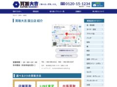 http://www.kaitori-daikichi.jp/kunitachi/index.html