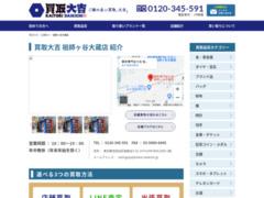 http://www.kaitori-daikichi.jp/soshigaya/