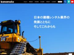 http://www.kanamoto.co.jp