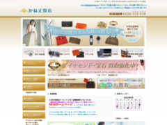 http://www.kanejyo.jp/