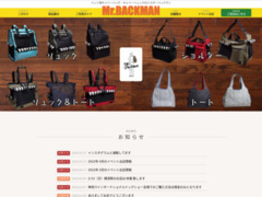 http://www.mr-backman.co.jp