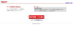 http://www.rakuten.co.jp/ps5kyonopet/