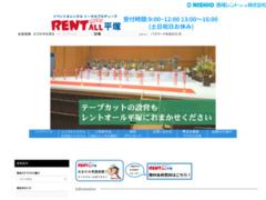 http://www.rent-hiratuka.co.jp/