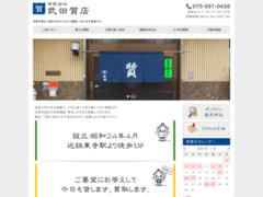 http://www.shichi-takeda.com