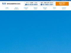 http://www.shinwa-taxi.jp/