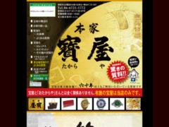 http://www.takaraya78.com