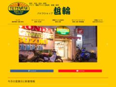 http://www.tetsurin.co.jp