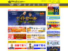 http://www.ticketlife.jp