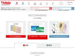 http://www.tickety.jp