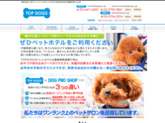 http://www.topdogs.co.jp
