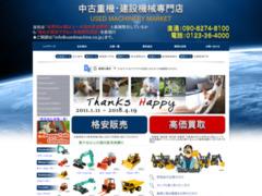 http://www.usedmachine.co.jp